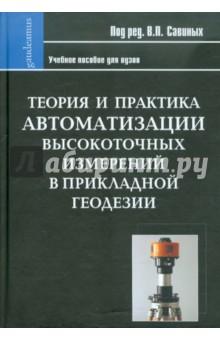 Теория и практика автоматизации высокоточных измерений в прикладной геодезии - Виктор Савиных