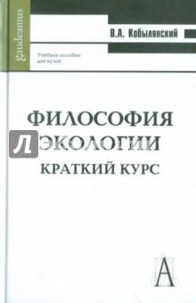 Купить Виктор Кобылянский: Философия экологии. Краткий курс ISBN: 978-5-8291-1196-0