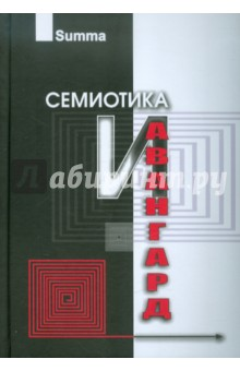 Семиотика и Авангард. Антология - Степанов, Сироткин, Фатеева, Фещенко