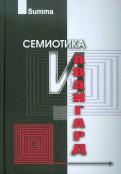 Степанов, Сироткин, Фатеева: Семиотика и Авангард. Антология