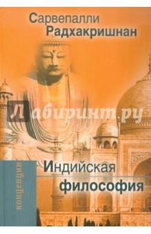 Индийская философия - Сарвепалли Радхакришнан