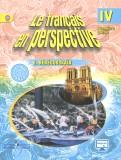 Эда Береговская - Французский язык. 4 класс. Учебник. Углубленный уровень. В 2-х частях. Часть 1. ФГОС обложка книги