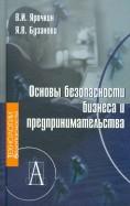 Ярочкин, Бузанова: Основы безопасности бизнеса и предпринимательства