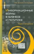 Цыганов, Бухарин: Информационные войны в бизнесе и политике. Теория и методология