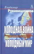 Владимир Рукавишников: Холодная война, холодный мир. Общественное мнение в США и Европе о СССР/России