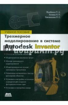 Трехмерное моделирование в Autodesk Inventor - Алиева, Журбенко, Сенченкова