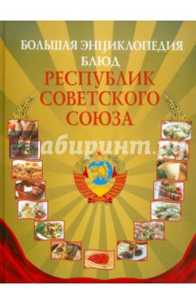 Большая энциклопедия блюд республик Советского Союза