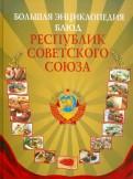 И. Михайлова: Большая энциклопедия блюд республик Советского Союза