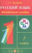 Тамара Рамзаева: Русский язык. 1 класс. Методическое пособие. РИТМ