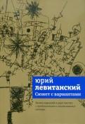 Юрий Левитанский: Сюжет с вариантами