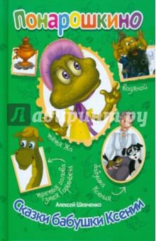 Купить Алексей Шевченко: Понарошкино. Сказки бабушки Ксении ISBN: 978-5-90375-475-5