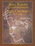 Жан Кокто: Стихотворения