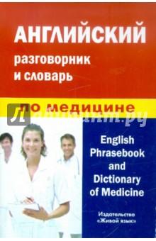 Купить Алина Фролова: Английский разговорник и словарь по медицине ISBN: 978-5-8033-0715-0