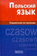 Екатерина Цивильская: Польский язык. Справочник по глаголам