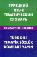 Елена Кайтукова: Турецкий язык. Тематический словарь. Компактное издание. 10 000 слов