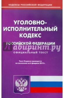 Уголовно-исполнительный кодекс РФ по состоянию на 06.02.2012 года