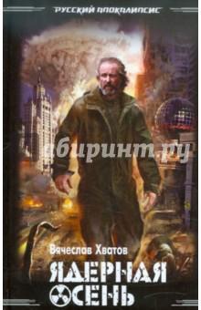 Ядерная осень - Вячеслав Хватов