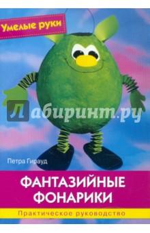 Купить Петра Гирауд: Фантазийные фонарики ISBN: 9785366006088