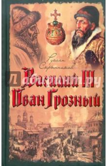 Василий III. Иван Грозный - Руслан Скрынников