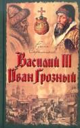 Руслан Скрынников: Василий III. Иван Грозный