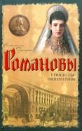 Валентина Григорян: Принцессы  императрицы