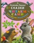 Константин Ушинский - Сказки обложка книги