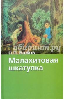 Малахитовая шкатулка - Павел Бажов