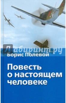 Повесть о настоящем человеке - Борис Полевой