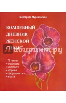 Волшебный дневник женской силы: техника стройности, молодости, здоровья, сексуальн. и власти (+CD) - Маргарита Мураховская