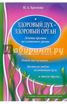 Здоровый дух - здоровый орган - Нина Хромова