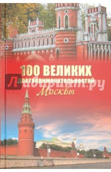 100 великих достопримечательностей Москвы - Александр Мясников