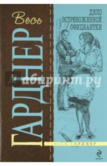 Дело встревоженной официантки - Эрл Гарднер
