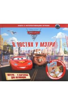 В гостях у Мэтра. Тачки-2 с интерактивными играми (+ CD)