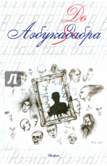 Азбукадабра. Антология короткого рассказа