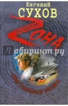 Дистанция ножа - Евгений Сухов