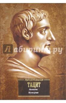 Анналы. История - Публий Тацит