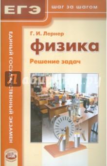 Купить Григорий Лернер: Физика. Решение задач. Пособие для учащихся ISBN: 978-5-346-01936-7