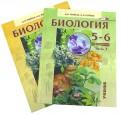 Трайтак, Трайтак: Биология. 56 классы. Растения. Бактерии. Грибы. Лишайники. Учебник в 2х частях. ФГОС