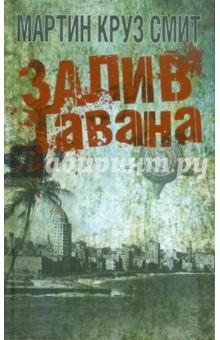 Залив Гавана - Мартин Смит