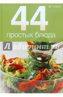 Купить 44 простых блюда ISBN: 978-5-367-02183-7