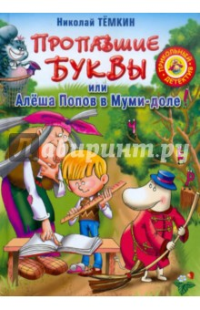 Пропавшие буквы, или Алёша Попов в Муми-доле - Николай Темкин