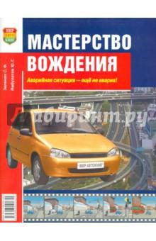 Мастерство вождения + (СD) - Зеленин, Ямбулатов