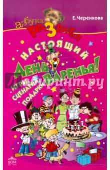 Настоящий День варенья! Игры, сценарии, подарки - Елена Черенкова