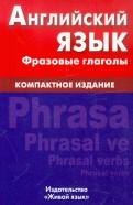 Оксана Волошина: Английский язык. Фразовые глаголы. Компактное издание