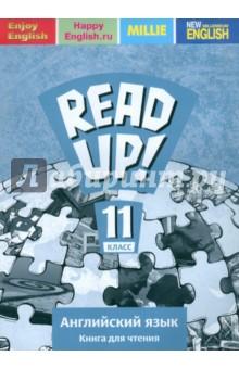 Английский язык. 11 класс. Книга для чтения Read up!/ Почитай! - Дворецкая, Казырбаева, Новикова, Ларионова