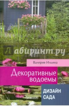 Декоративные водоемы - Валерия Ильина