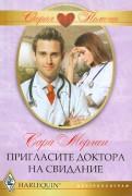 Сара Морган - Пригласи доктора на свидание обложка книги