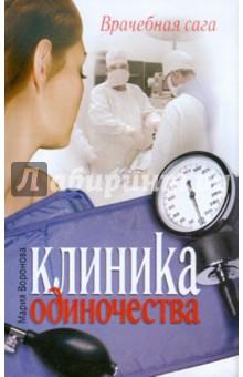 Клиника одиночества - Мария Воронова
