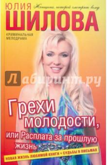Купить Юлия Шилова: Грехи молодости, или Расплата за прошлую жизнь ISBN: 978-5-271-39648-9