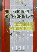 Игорь Рогов: Конструирование источников питания звуковых усилителей